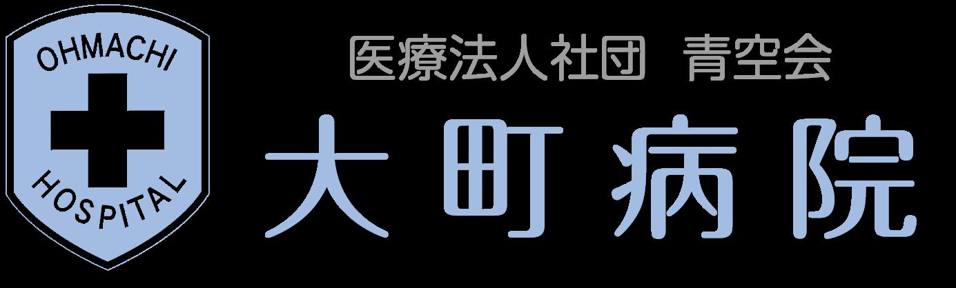 医療法人社団 青空会 大町病院